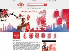民间艺术剪纸ope官方ope官方ope官方网站下载下载下载