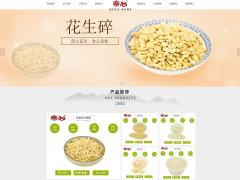 郑州ope官方ope官方ope官方网站下载下载下载建设之食品行业案例