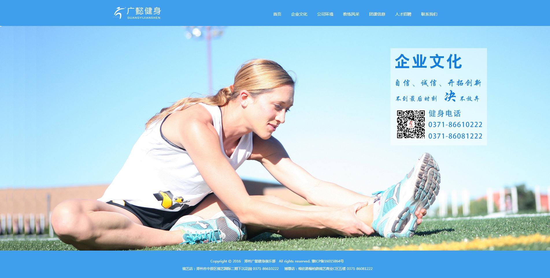 健身行业ope官方ope官方ope官方网站下载下载下载建设案例
