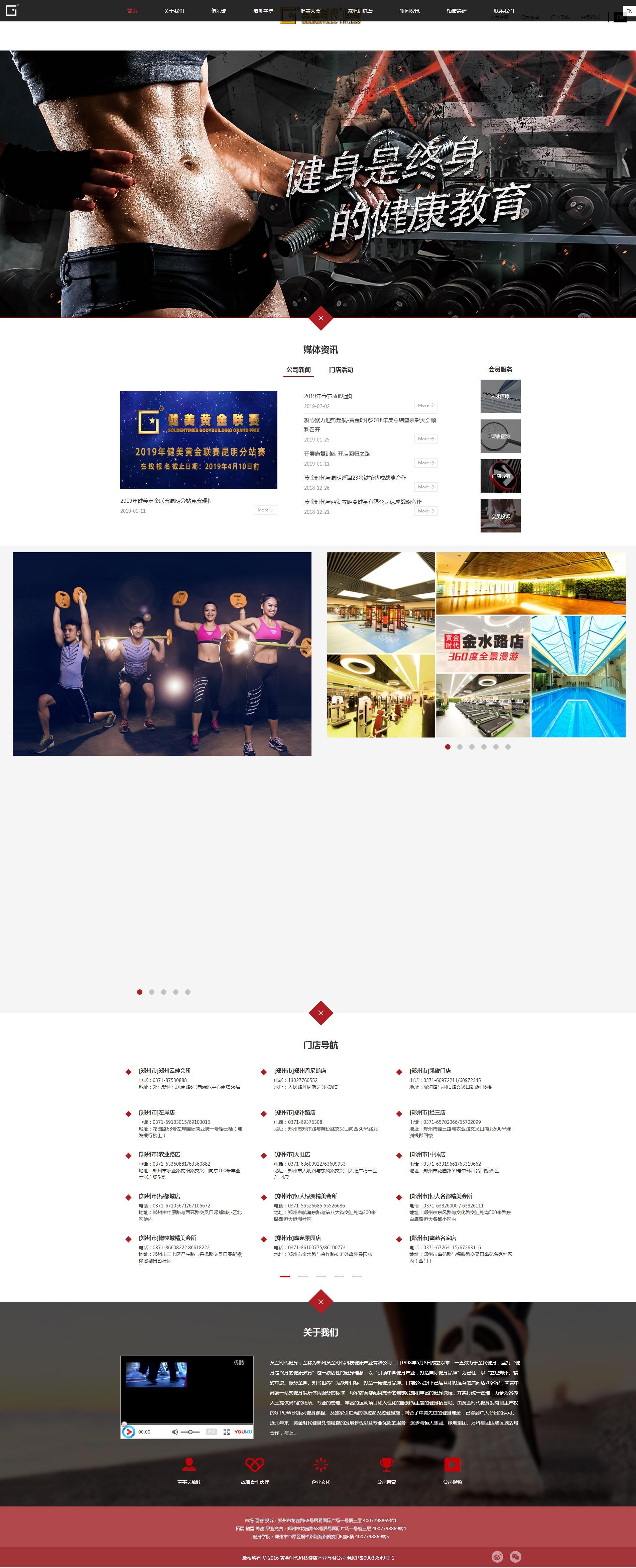 健身行业ope官方ope官方ope官方网站下载下载下载案例.jpg