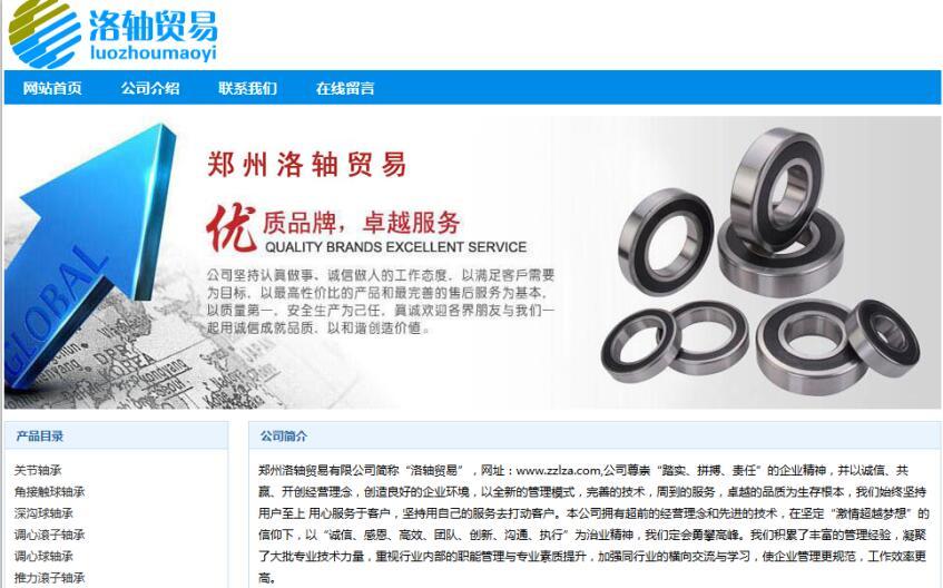 郑州洛轴贸易有限公司