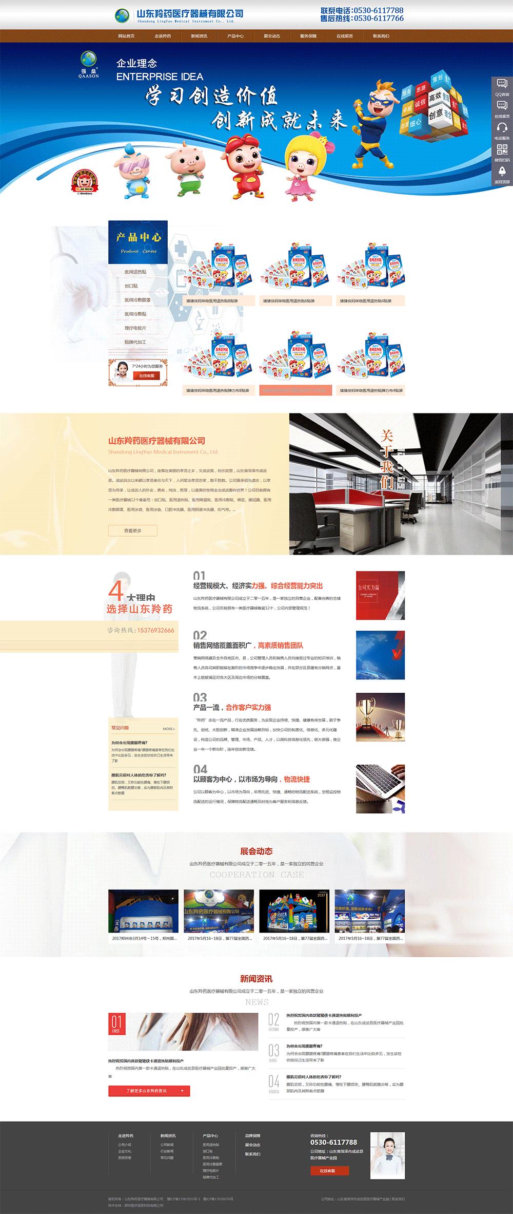 郑州网站建设公司案例