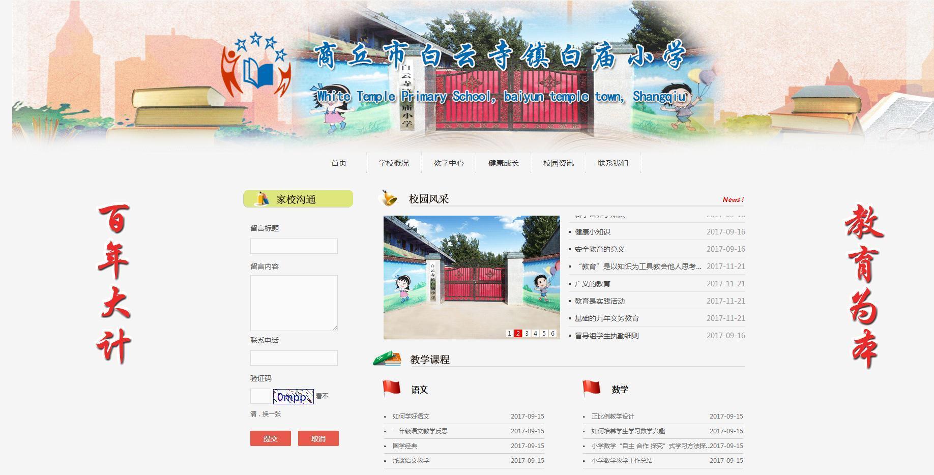 郑州做ope官方ope官方ope官方网站下载下载下载学校案例