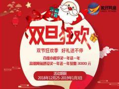 郑州ope官方ope官方ope官方网站下载下载下载建设迎双旦特大优惠重磅来袭!