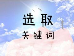 郑州ope官方ope官方ope官方网站下载下载下载建设之ope官方ope官方ope官方网站下载下载下载关键词的选择