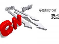 郑州ope官方ope官方ope官方网站下载下载下载建设公司:如何判断友链是否值得交换