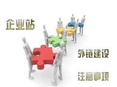 SEO优化中外链建设的几条规律